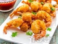 Рецепта Пържени скариди с панировка от яйце, брашно и галета